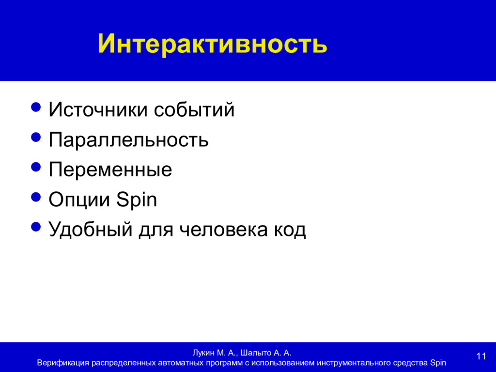 11 Интерактивность Лукин М. А., Шалыто А. А. Ве...
