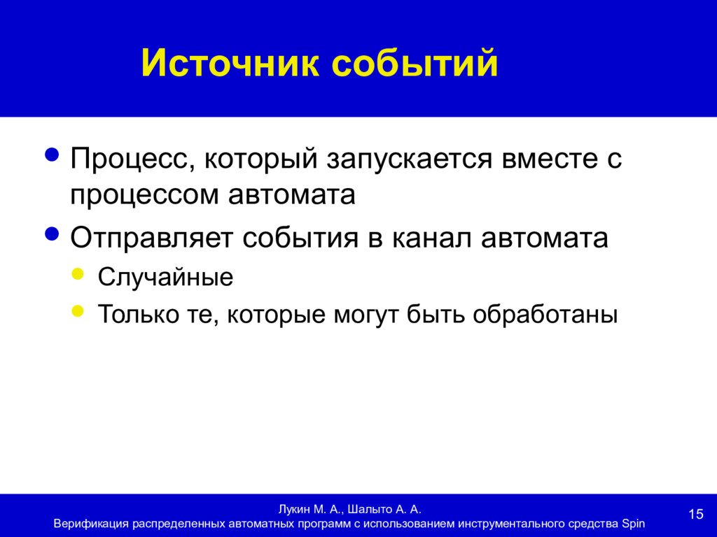 15 Источник событий Лукин М. А., Шалыто А. А. В...