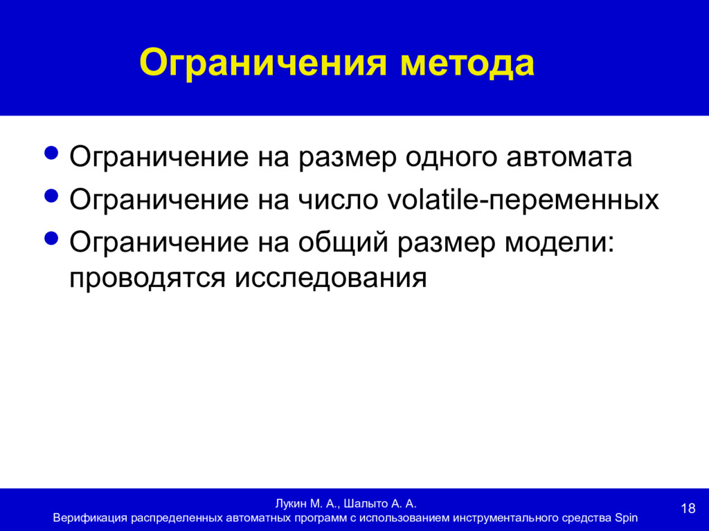 18 Ограничения метода Лукин М. А., Шалыто А. А....
