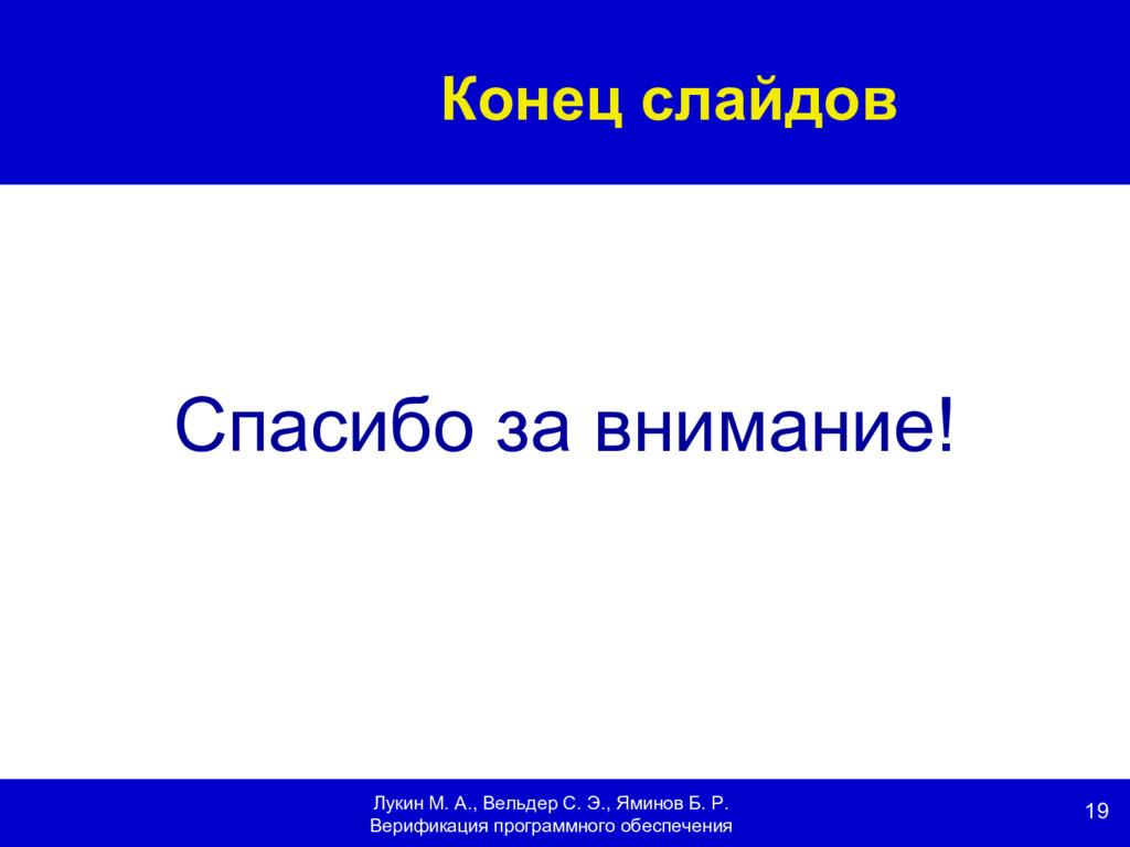 19 Лукин М. А., Вельдер С. Э., Яминов Б. Р. Вер...