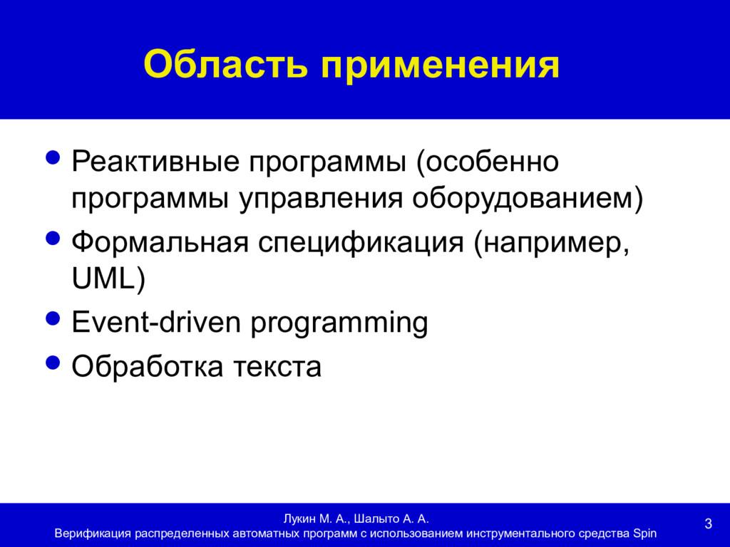 3 Область применения Лукин М. А., Шалыто А. А. ...