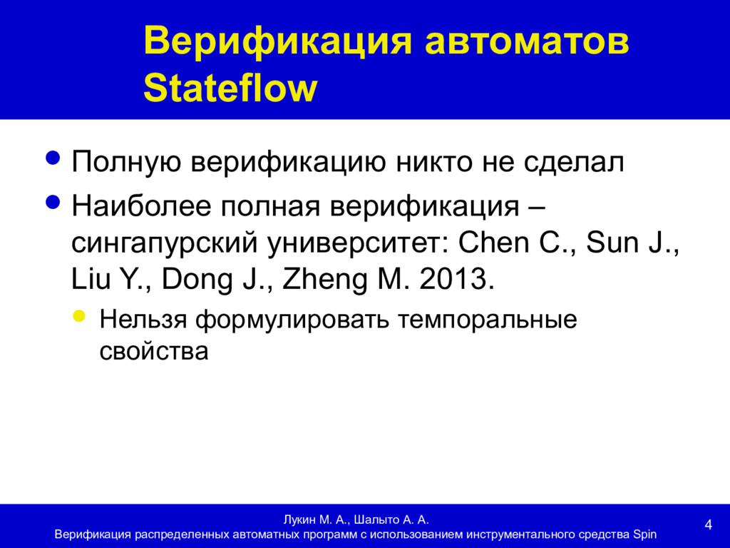 4 Верификация автоматов Stateflow Лукин М. А., ...