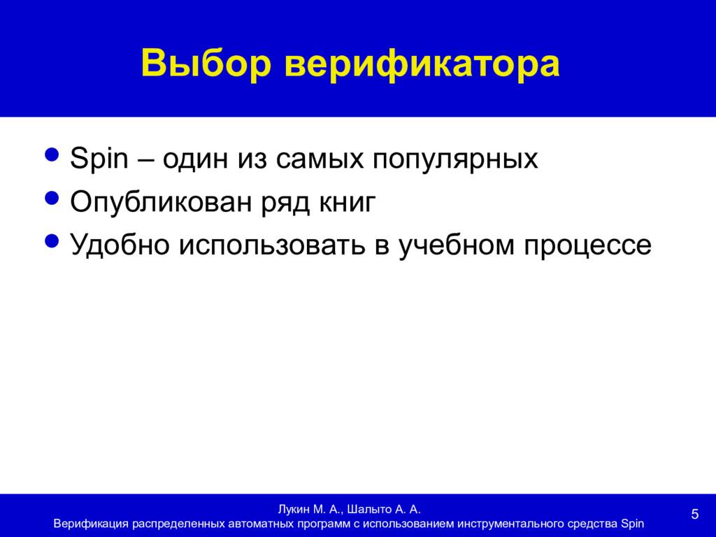 5 Выбор верификатора Лукин М. А., Шалыто А. А. ...