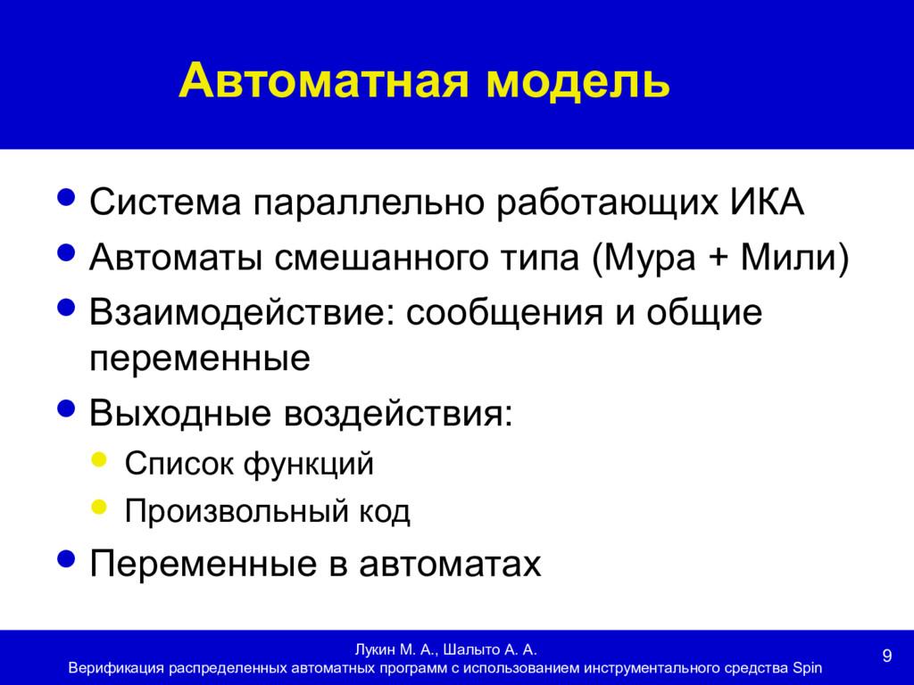 9 Автоматная модель Лукин М. А., Шалыто А. А. В...