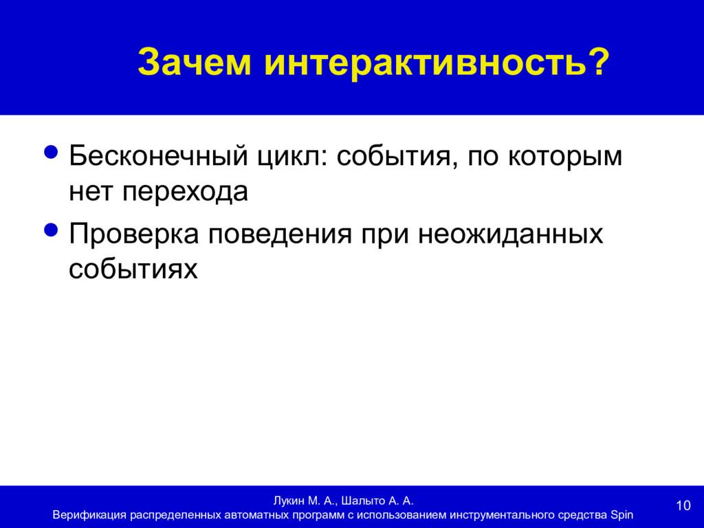 10 Зачем интерактивность? Лукин М. А., Шалыто А...