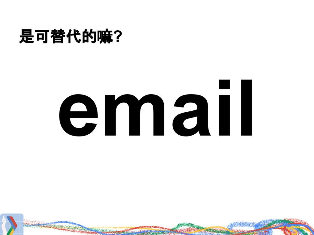 是可替代的嘛? email