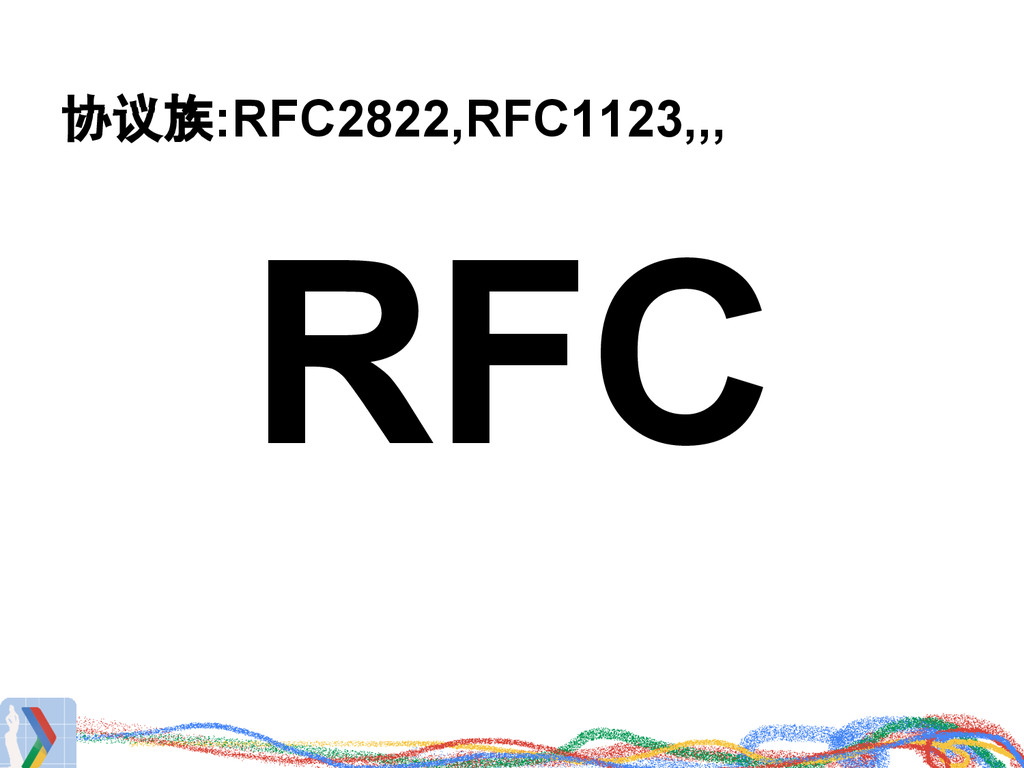 协议族:RFC2822,RFC1123,,, RFC