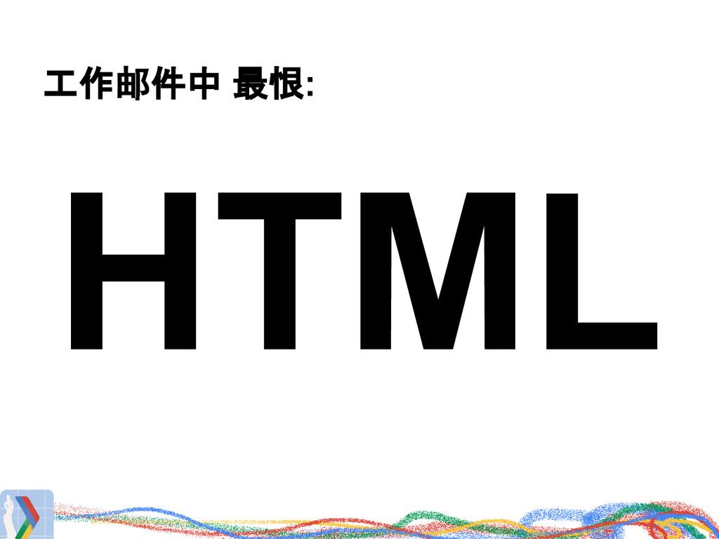 工作邮件中 最恨: HTML