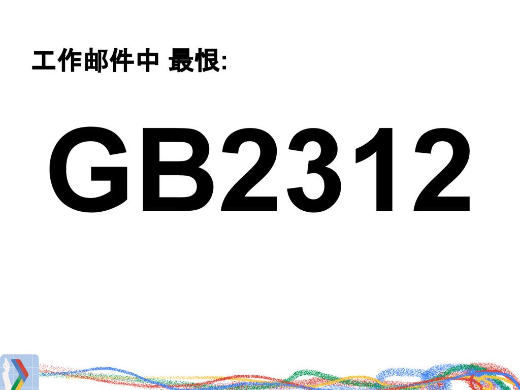 工作邮件中 最恨: GB2312