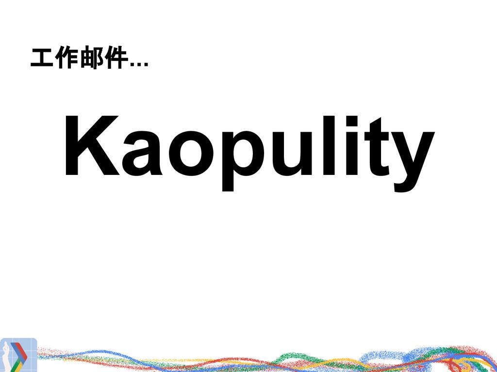 工作邮件... Kaopulity
