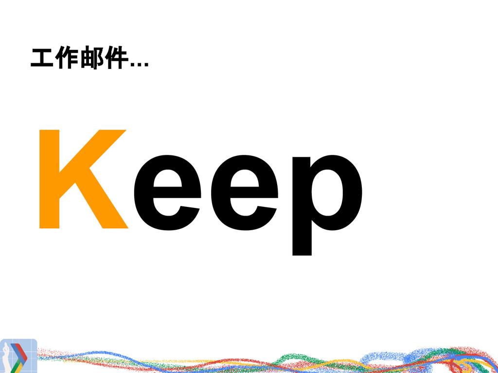 工作邮件... Keep