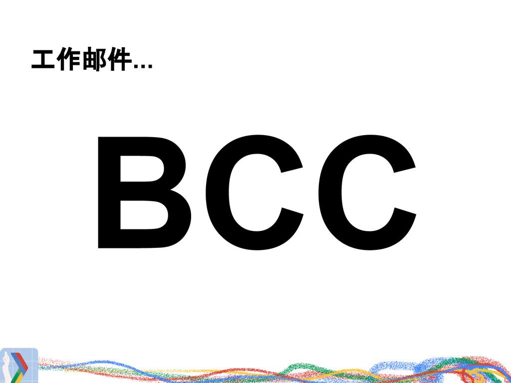 工作邮件... BCC