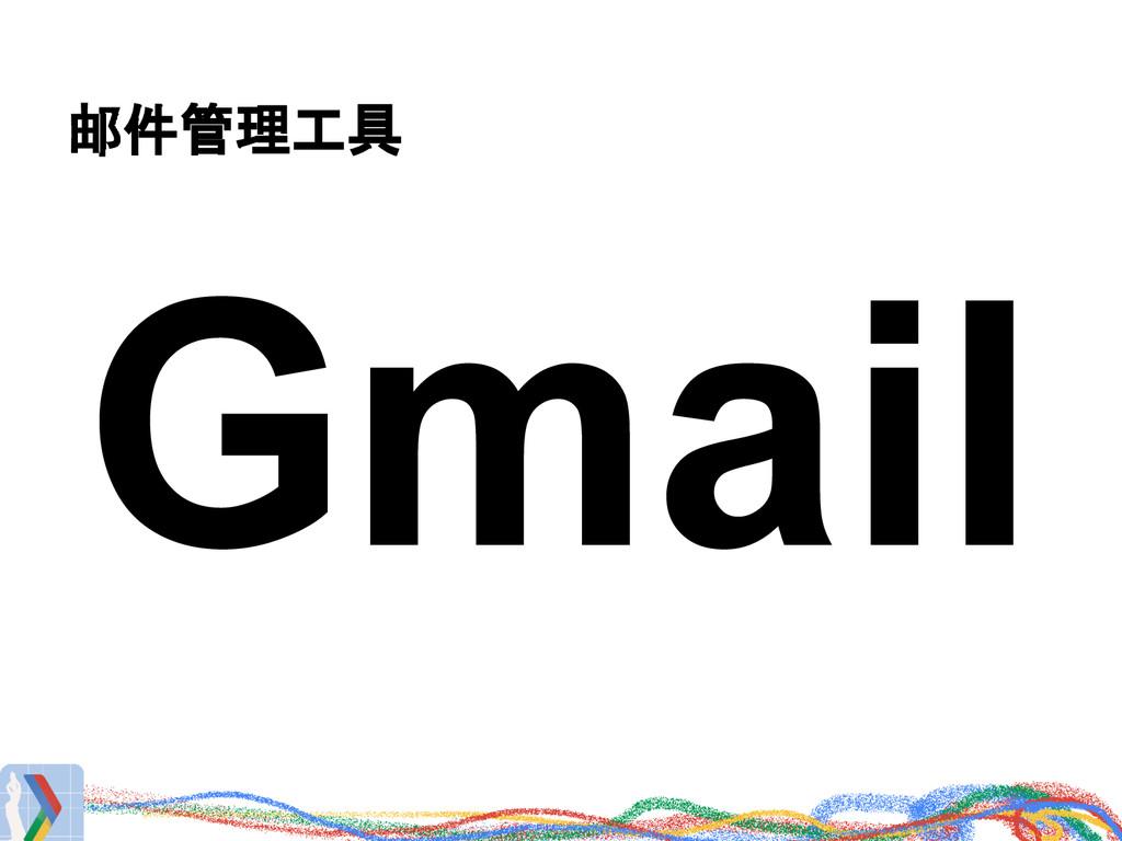 邮件管理工具 Gmail