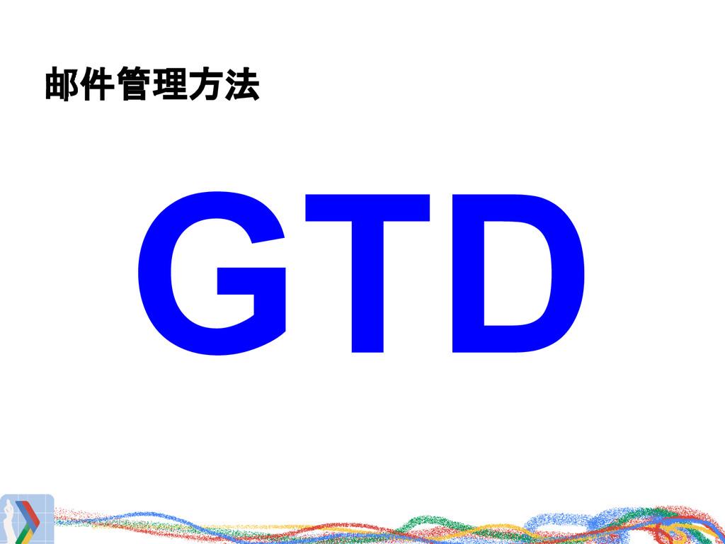 邮件管理方法 GTD
