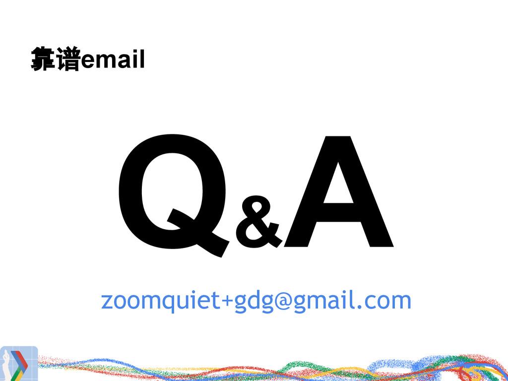 靠谱email Q& A zoomquiet+gdg@gmail.com