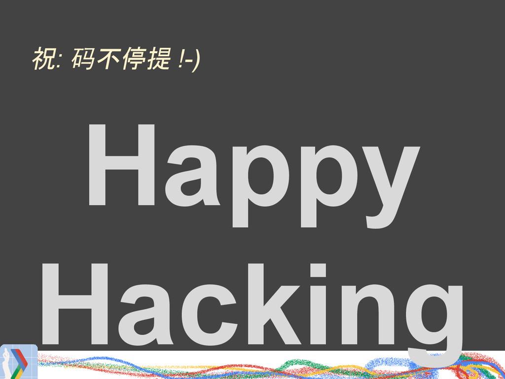 祝: 码不停提 !-) Happy Hacking