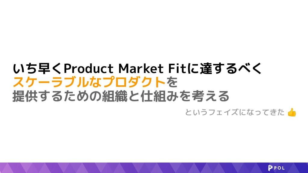 いち早くProduct Market Fitに達するべく スケーラブルなプロダクトを 提供する...