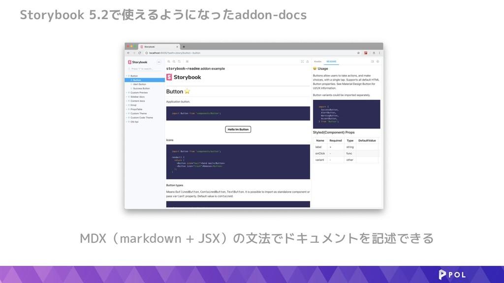 Storybook 5.2で使えるようになったaddon-docs MDX(markdown ...