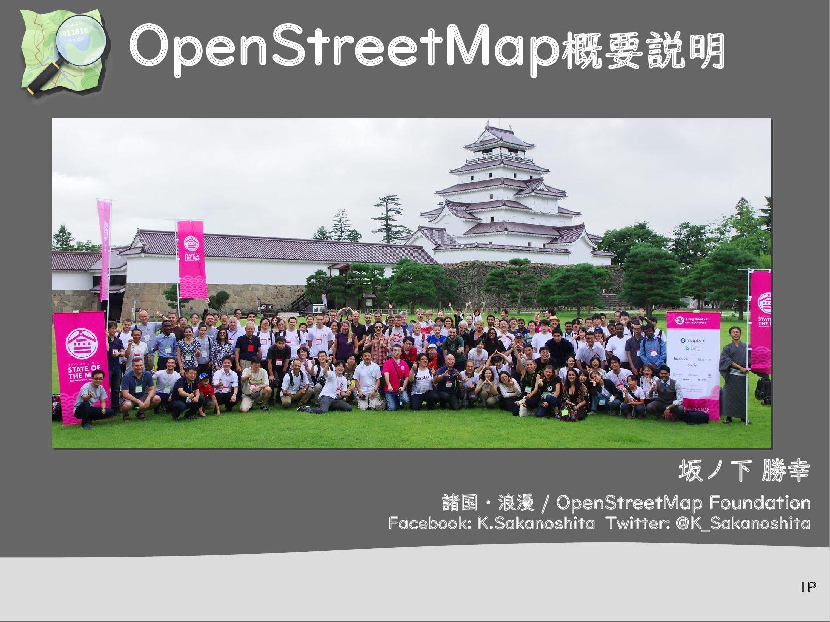 みんなで作る自由な地図 OpenStreetMap(OSM)概要 坂ノ下 勝幸 諸国・浪漫 /...