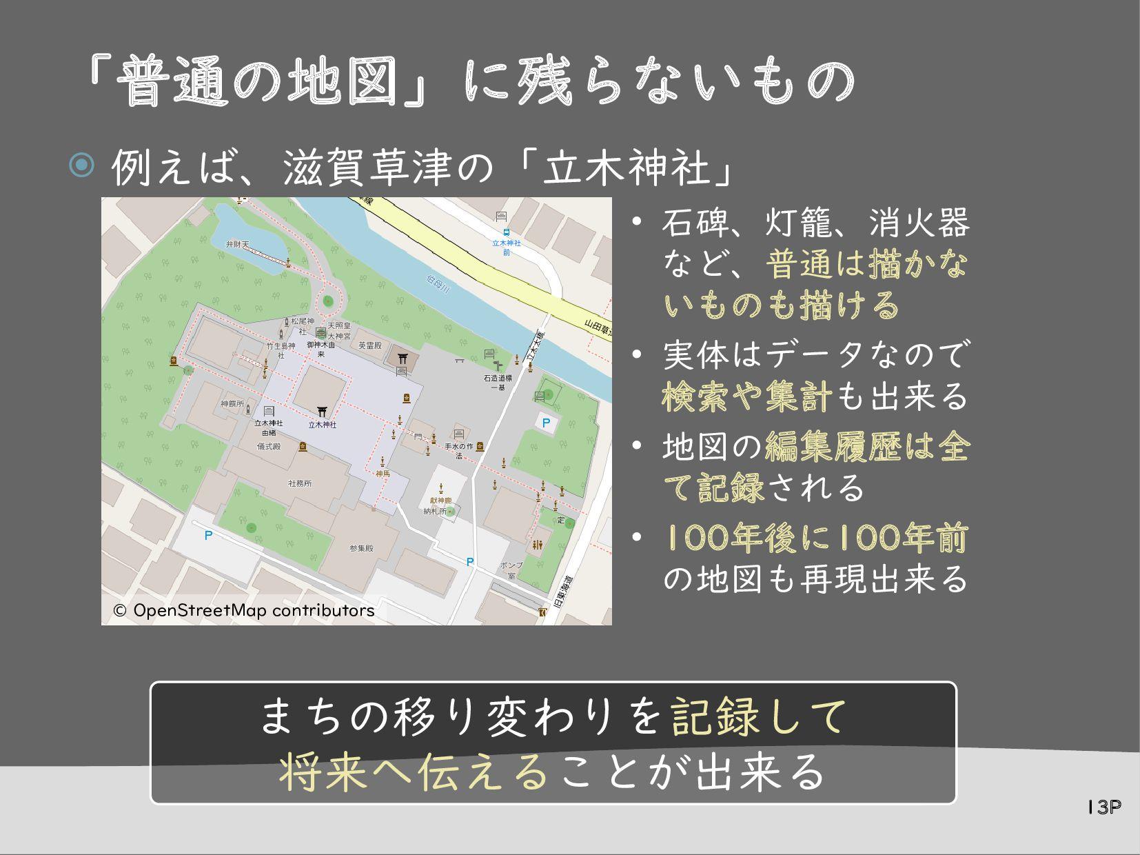 「普通の地図」に残らないもの  例えば、滋賀草津の「立木神社」 P.13 • 石碑、灯籠、消...