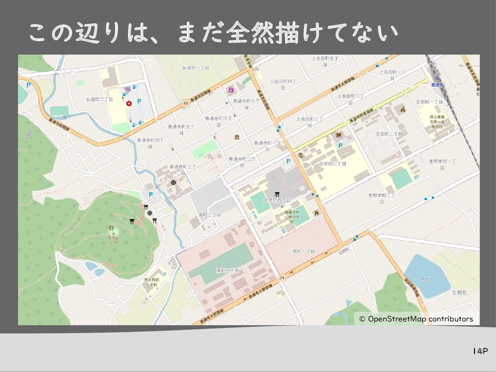 この辺りもまだまだ描ける所がある  南千里駅周辺の地図 P.14 OpenStreetMap...