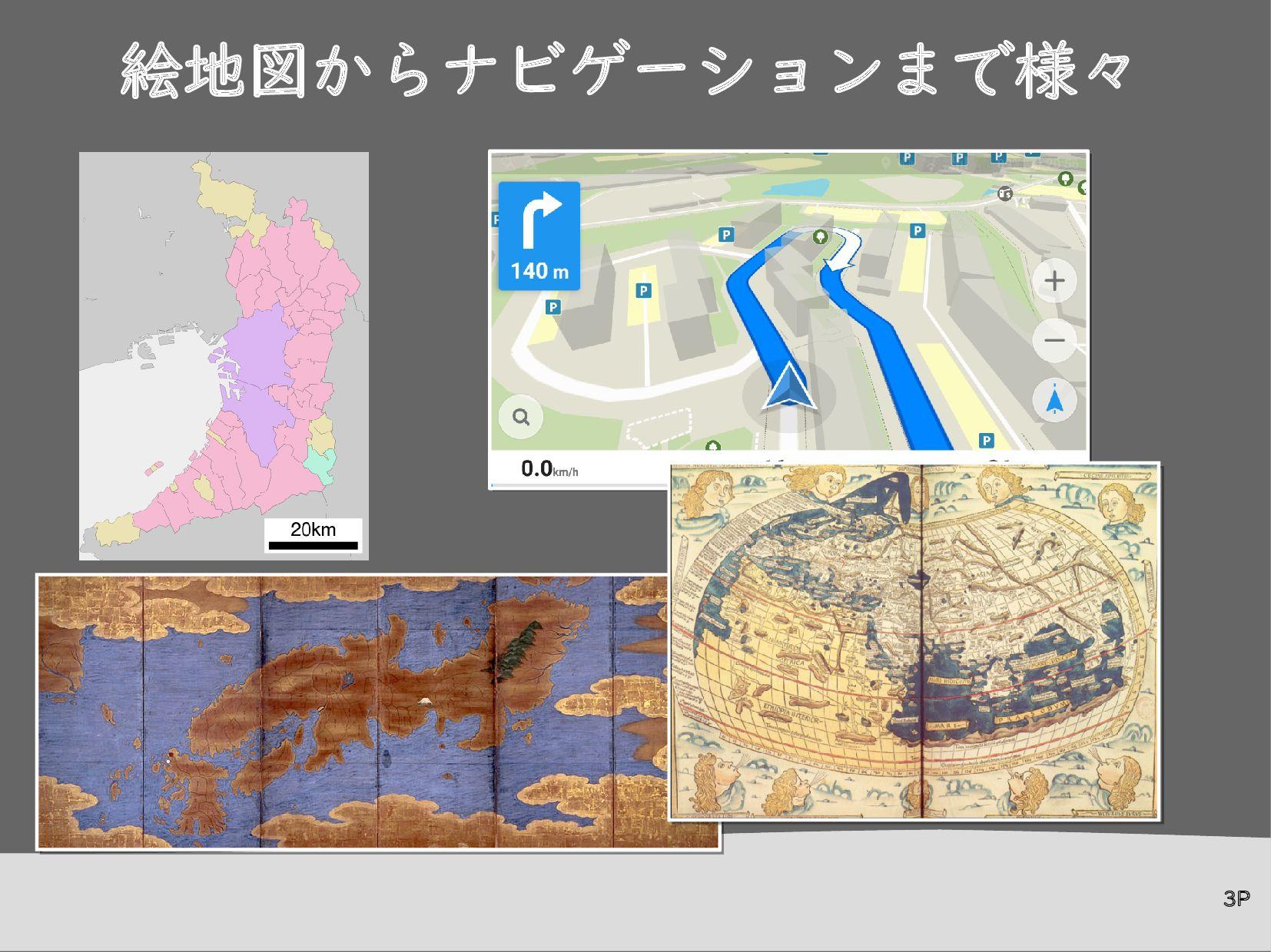 絵地図からナビゲーションまで様々 P.3 Wikimedia commons ja: 利用者:...