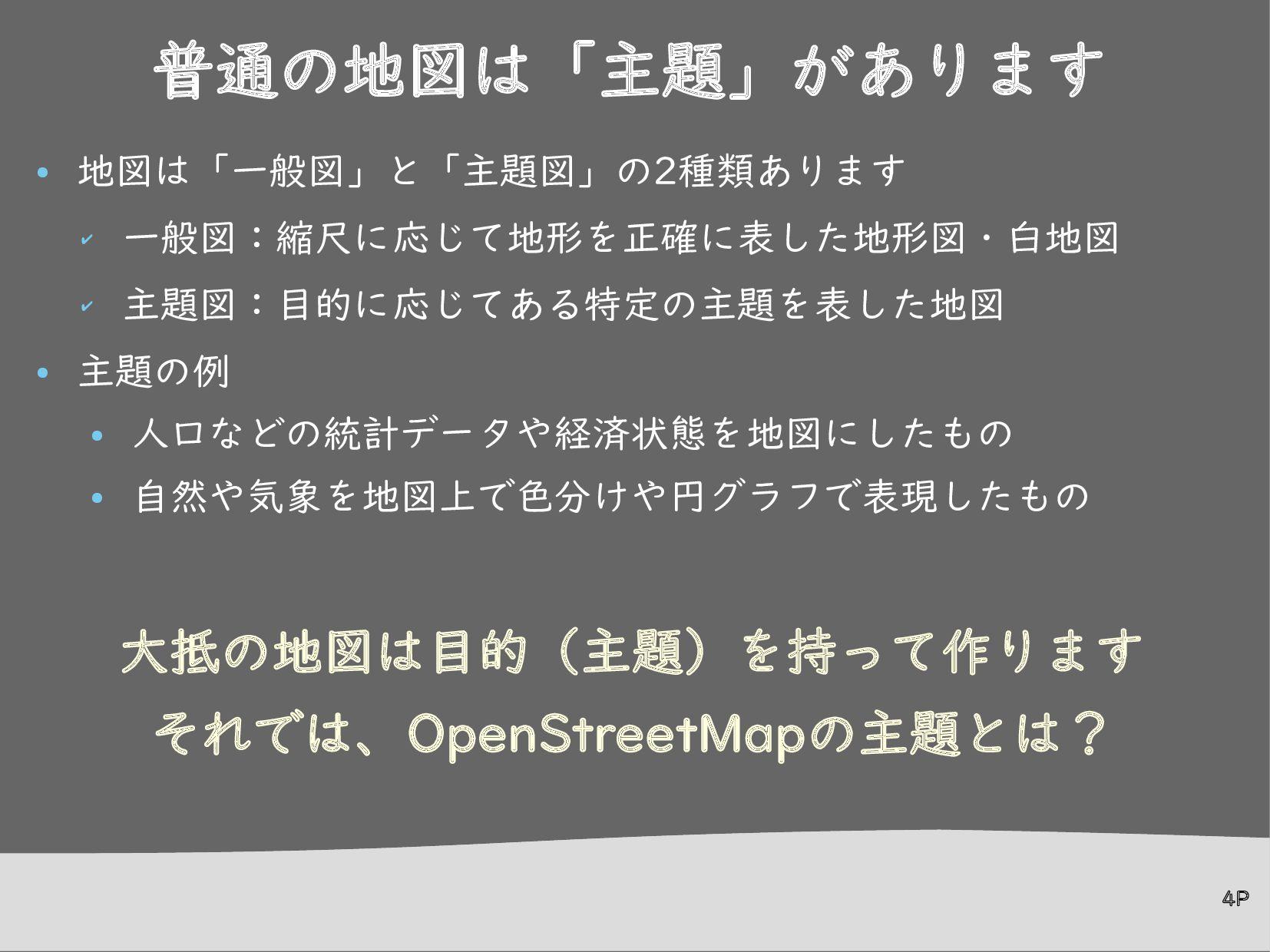 今どきのデジタル地図サービス P.4 Google Mapsなど 店舗情報 背景地図 交通情報...