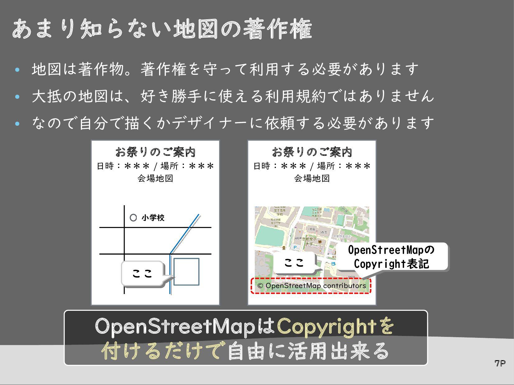 実は、色んな所に使われています P.7 まち歩きマップ ランチマップ 各種グッズ Wikipe...