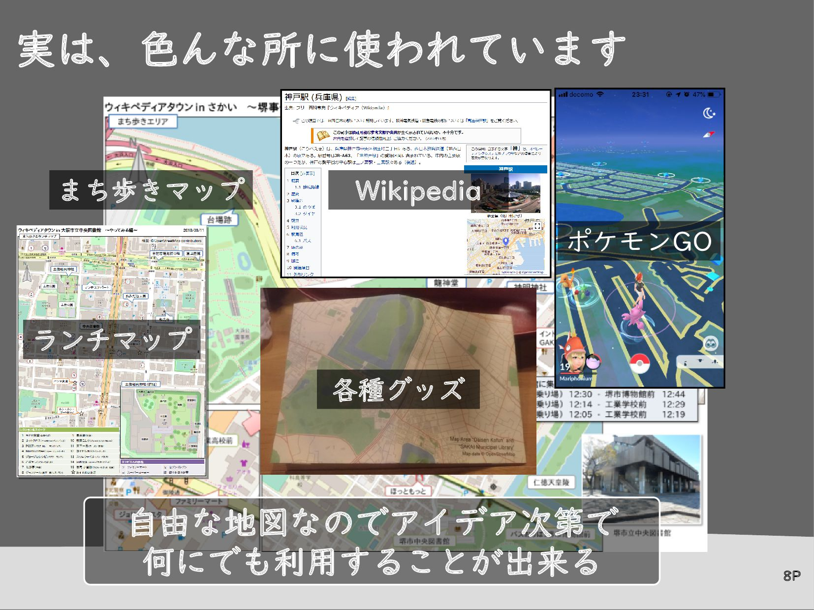Google Mapsで十分だよね?  みなさんから、良く質問されます  Google M...