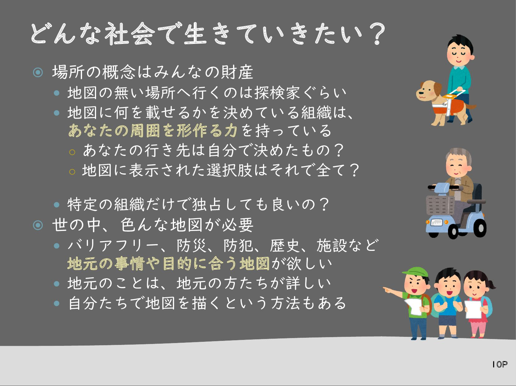 今どきのデジタル地図サービス P.10 Google Mapsなど 店舗情報 背景地図 交通情...