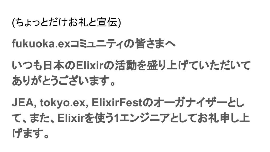 (ちょっとだけお礼と宣伝) fukuoka.exコミュニティの皆さまへ いつも日本のElixi...