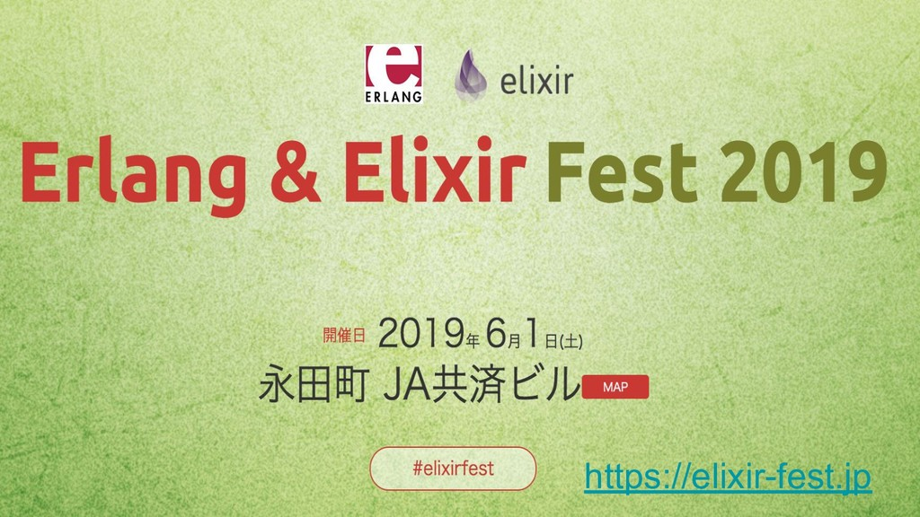 https://elixir-fest.jp