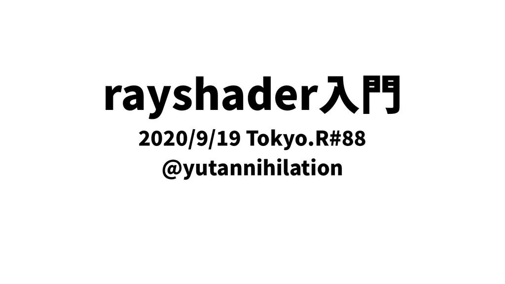 rayshader入門 2020/9/19 Tokyo.R#88 @yutannihilati...