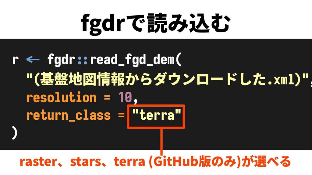 "fgdrで読み込む r <- fgdr::read_fgd_dem( ""(基盤地図情報からダウ..."
