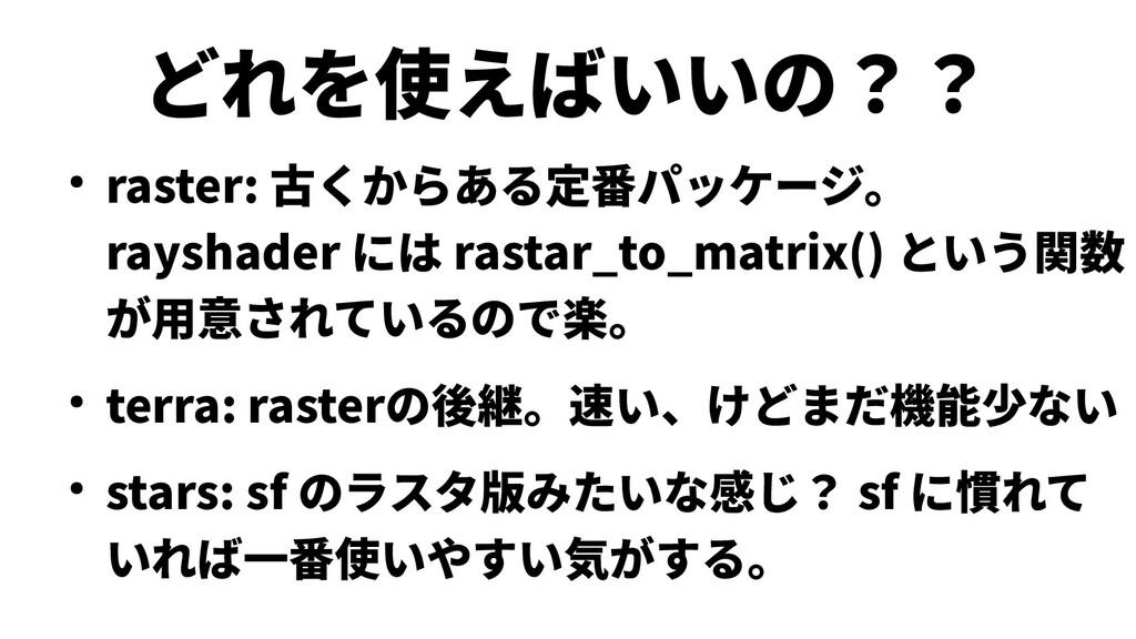 どれを使えばいいの?? ● raster: 古くからある定番パッケージ。 rayshader ...