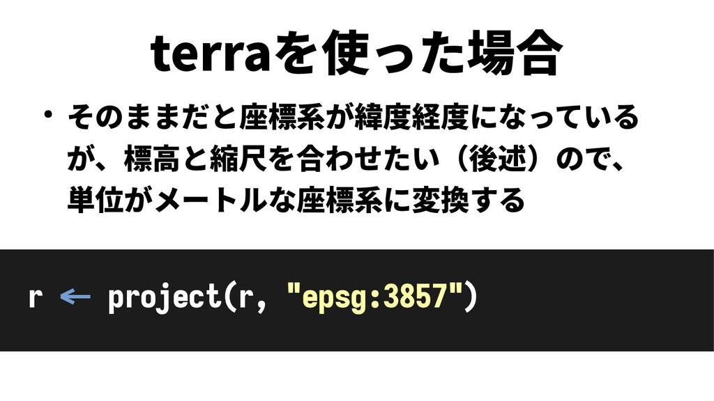 """terraを使った場合 r <- project(r, """"epsg:3857"""") ● そのまま..."""
