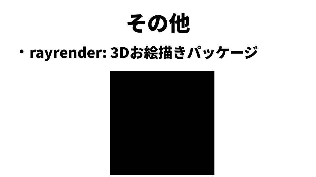 その他 ● rayrender: 3Dお絵描きパッケージ