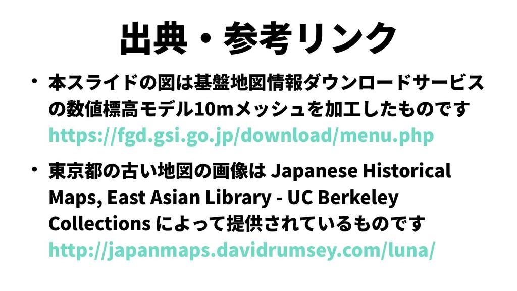 出典・参考リンク ● 本スライドの図は基盤地図情報ダウンロードサービス の数値標高モデル10m...