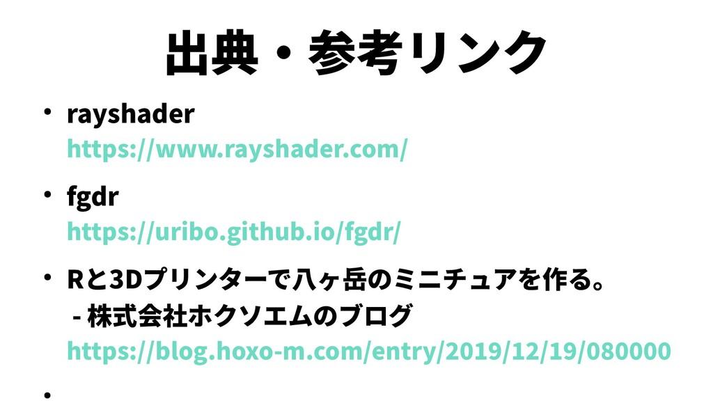 出典・参考リンク ● rayshader https://www.rayshader.com/...