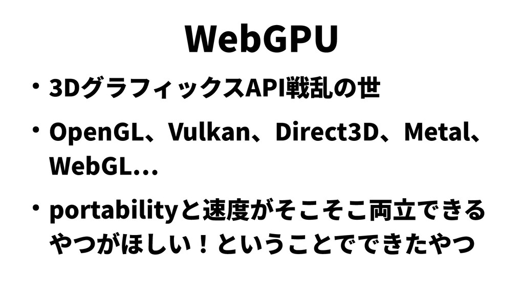 WebGPU ● 3DグラフィックスAPI戦乱の世 ● OpenGL、Vulkan、Direc...
