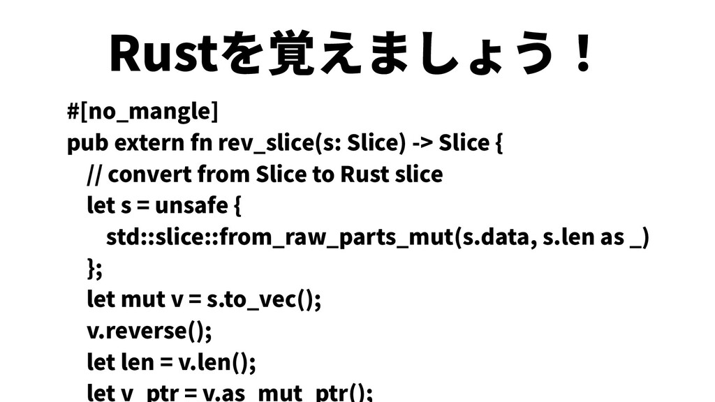 Rustを覚えましょう! #[no_mangle] pub extern fn rev_sli...