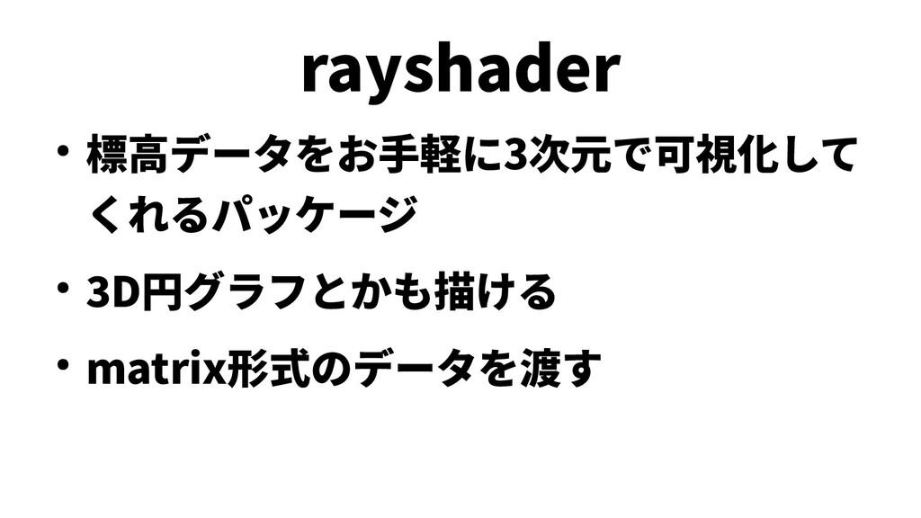 rayshader ● 標高データをお手軽に3次元で可視化して くれるパッケージ ● 3D円グ...