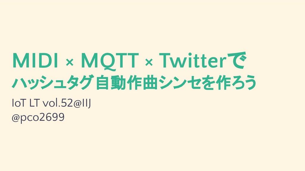 MIDI × MQTT × Twitterで ハッシュタグ自動作曲シンセを作ろう IoT LT...