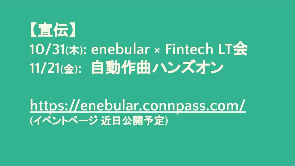 【宣伝】 10/31(木): enebular × Fintech LT会 11/21(金):...