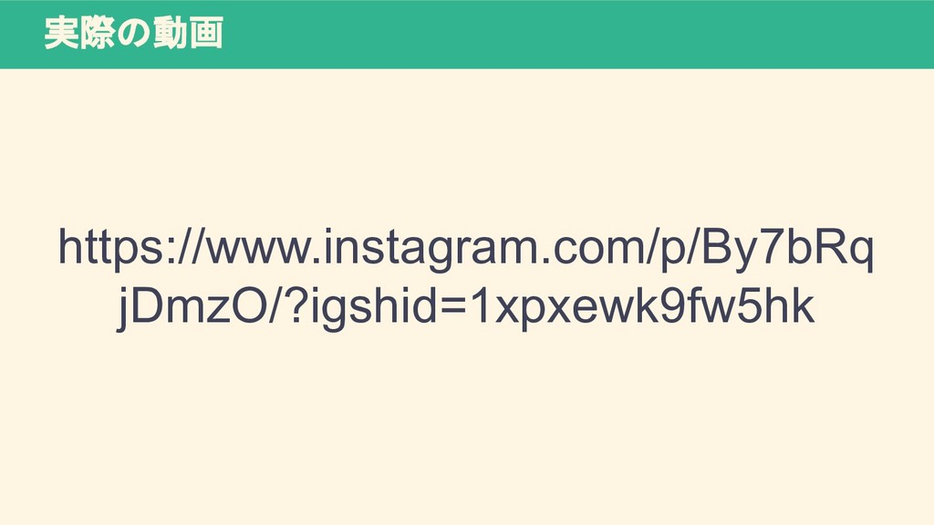 実際の動画 https://www.instagram.com/p/By7bRq jDmzO/...