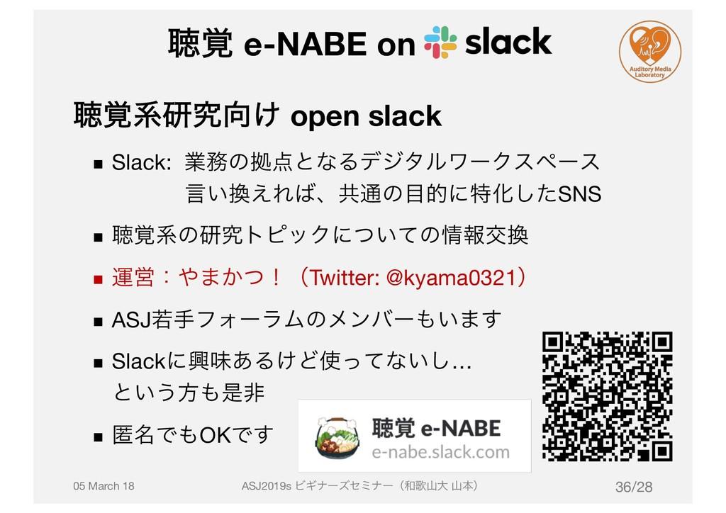 ௌ֮ e-NABE on ௌ֮ܥݚڀ͚ open slack n Slack: ۀͷڌͱ...