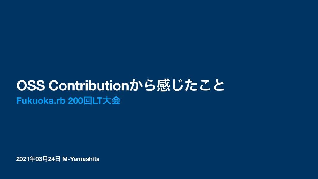 202103݄24 M-Yamashita OSS Contribution͔Βײͨ͜͡ͱ...