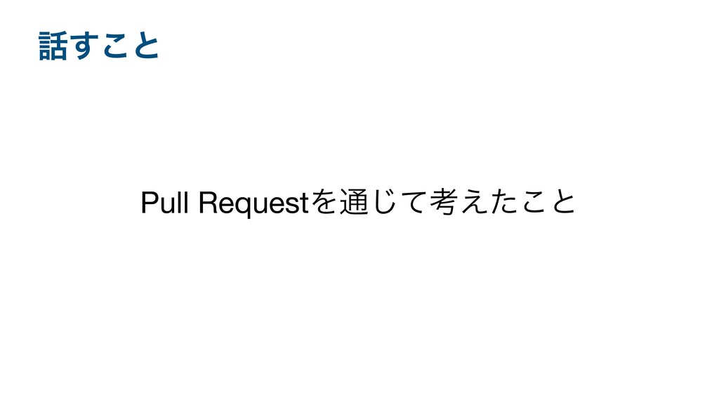 ͢͜ͱ Pull RequestΛ௨ͯ͡ߟ͑ͨ͜ͱ