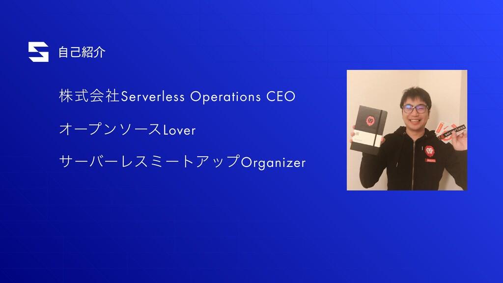 ࣗݾհ גࣜձࣾServerless Operations CEO ΦʔϓϯιʔεLover...
