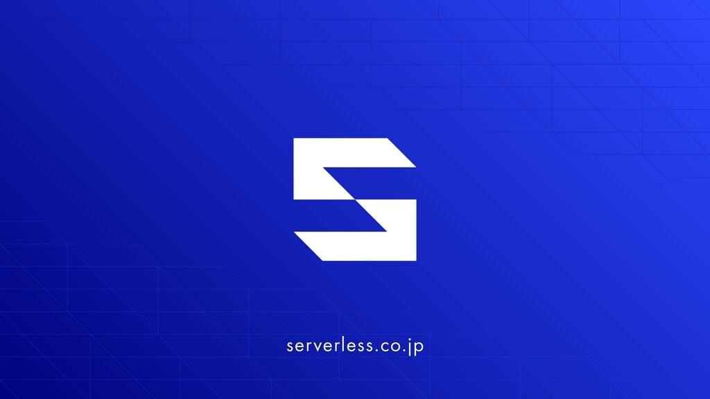 serverless.co.jp
